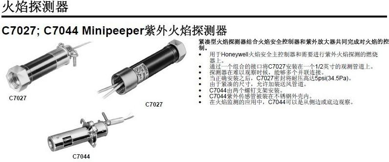 销售原装霍尼韦尔火焰检测器